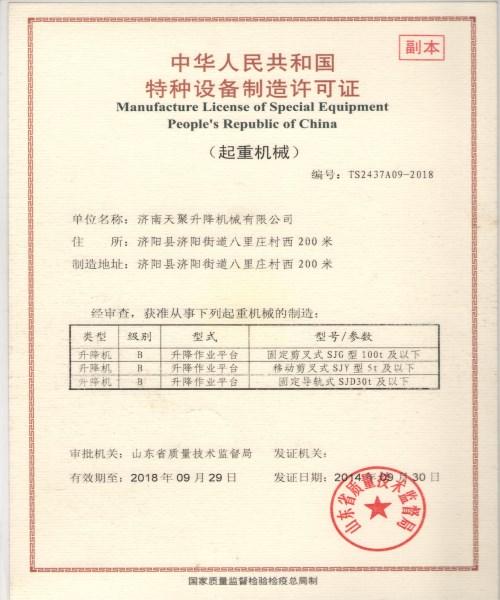 特种设备制造证 001_副本.jpg
